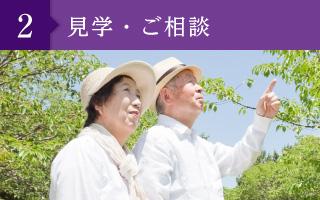 願成寺の永代供養の申込-見学・ご相談
