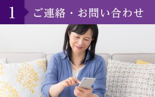 願成寺の永代供養の申込-ご連絡・お問い合わせ