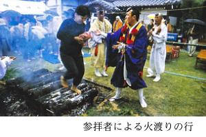 親王祭-参拝者による火渡りの行