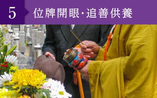 願成寺の永代供養の申込-05